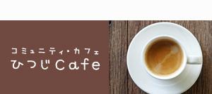 futter_banar_cafe2