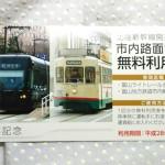 北陸新幹線開業記念 市内路面電車無料利用券